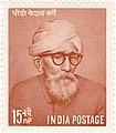 Dhondo Keshav Karve 1958 stamp of India.jpg
