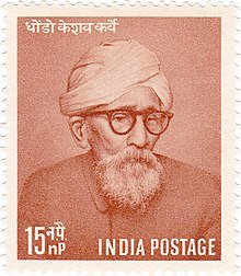 Dhondo Keshav Karve 1958 stamp of India.jpg