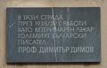 Dimitar Dimov memorial plaque, 36 Han Asparuh Str., Burgas.png