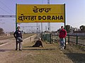 Doraha Railway satation - panoramio.jpg