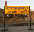 Durgapur railway station nameplate.JPG