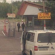 Dytyatky Checkpoint.jpg