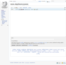 Editing Wikipedia screenshot p 14, creating Sanskritotathhanam userpage sa.png