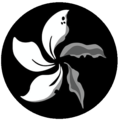 Emblem of Hong Kong (Black Bauhinia with wilted petals variant).png