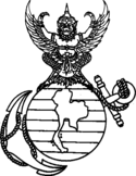 Emblem of the Royal Thai Marines Corps, original published in Royal Thai Government Gazette.png