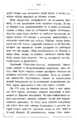 Evgeny Petrovich Karnovich - Essays and Short Stories from Old Way of Life of Poland-347.png
