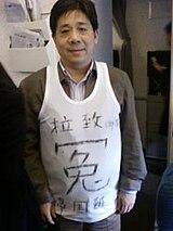 FengZhenghu ChineseTShirt.JPG