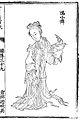 Feng Xiaolian - Bai Mei Xin Yong.JPG