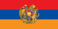 Flag of Armenia with CoA.png