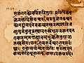 Gaudapada Mandukya Karika manuscript page sample i, Sanskrit, Devanagari script.jpg