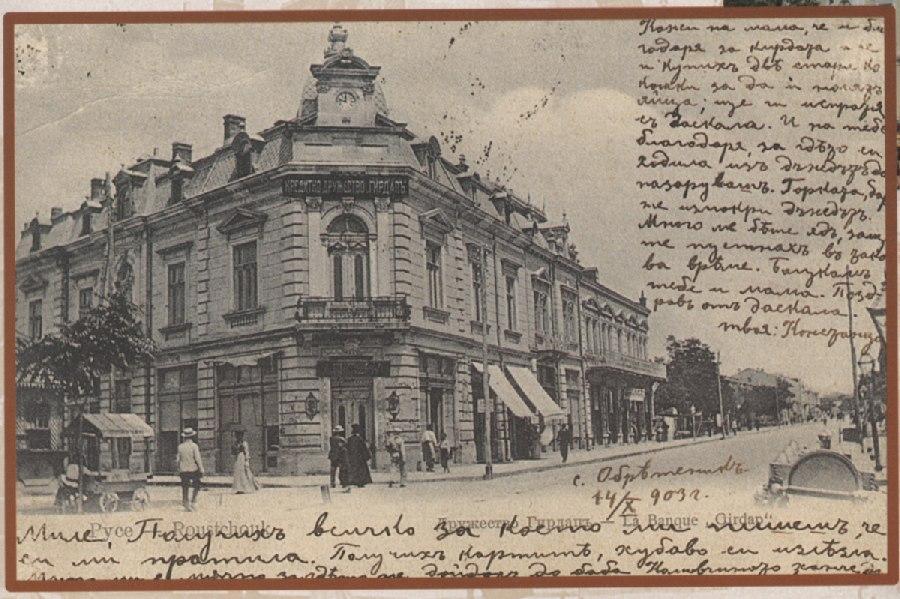 Girdap Bank Ruse Bulgaria pre-1913