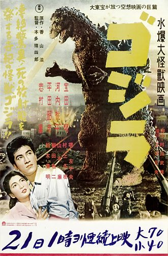 Kaiju - A kaiju (giant monster) Godzilla from the 1954 film Godzilla, one of the first Japanese films to feature a giant monster.