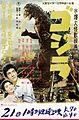 Gojira 1954 poster 3.jpg