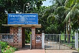 Govinda Gunalanker Hostel at University of Chittagong (04).jpg