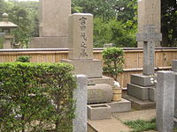 Grave of Shigeru Yoshida, in the Aoyama Cemetery.jpg