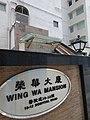 HK 上環 Sheung Wan 醫院道 10-12 Hospital Road Wing Wa Mansion Dec-2015 DSC.JPG