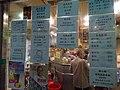 HK 屯門 Tuen Mun 盈豐園商場 Goodrich Garden Shopping Arcade shop restaurant kitchen n A4 paper price list July 2016 DSC.jpg