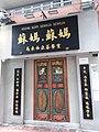 HK 深水埗 Sham Shui Po 基隆街 251 Ki Lung Street 蘇媽媽馬來西亞茶室 kedai kopi semua semua restaurant Dec 2018 SSG.jpg