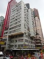 HK Bus 112 Tour view 012 Lai Kee Mansion Sept-2015 DSC Waterloo Road.JPG