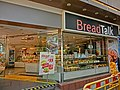 HK Hung Hom 黃埔新邨 Whampoa Estate pedestrian zone BreadTalk bakery shop Mar-2013.JPG