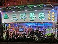 HK Jardon Road night 三洋餐廳 Sanyang Restaurant 9-Apr-2013.JPG