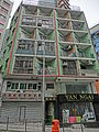 HK Mid-Levels Pokfulam Road April 2013 Lee Wai Building facade.JPG