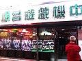 HK Mongkok night shop Street games Centre Dec-2012.JPG