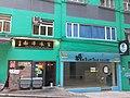 HK SW 上環 Sheung Wan 差館上街 Upper Station Street Hollywood building green facade April 2020 SS2 03.jpg