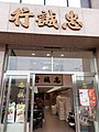 HK SYP 西環 Sai Ying Pun 干諾道西 Connaught Road West shop rice 忠誠行 April 2020 SS2 03.jpg