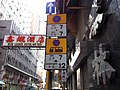 HK YTM Jordan 312 Nathan Road Tai Lin Radio Service shop name sign n Nanking Street Kum Loong Hotel guesthouse Jan-2014.JPG