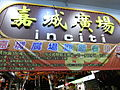 HK Yuen Long 元朗 Kau Yuk Road 教育路 night 15 嘉城廣場 In-Citi shopping mall.jpg