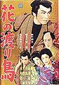 Hana no Wataridori poster.jpg