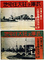 Hankyu Mukonoso housing district pamphlet.jpg