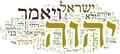 "Hebrew Bible Wordle - פוסטר התפלגות המלים בתנ""ך.png"