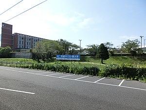 Ibaraki Christian University 02.JPG