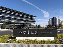 Iga city hall & Mie prefecture office Iga branch.jpg