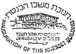 Israel Commemorative Cancel 1966 Inauguration of the Knesset Building.jpg