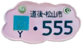 Japanese motorcycle license plate Matsuyama cloud.png