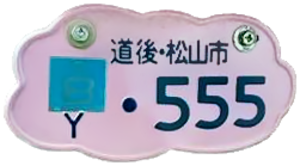 Vehicle registration plates of Japan - NHK announced in early 2009 that prefectures may now choose their own color scheme and possibly pattern. This is already being done with the motorcycle plates for Matsuyama, Ehime.