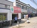 Jiangning, Nanjing, Jiangsu, China - panoramio (155).jpg