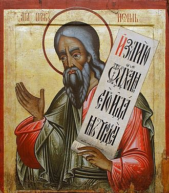 Book of Joel - Russian icon of the prophet Joel (Iconostasis of Kizhi monastery, c. 1700–1725)