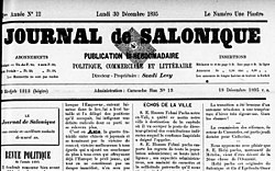 Journal de Salonique 30 December 1895.jpeg