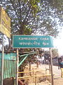 Kamrang Char Location Post.jpg
