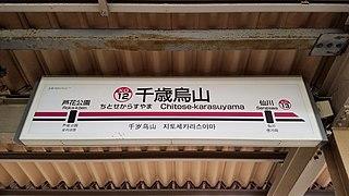Chitose-karasuyama Station Railway station in Tokyo, Japan
