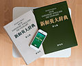 Kenkyusha's New Japanese-English Dictionary 5th Edition.jpg