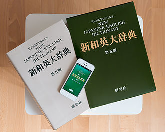 Kenkyusha's New Japanese-English Dictionary - The Kenkyūsha New Japanese-English Dictionary 5th Edition with leather back and the iPhone Edition running on an iPhone 5.