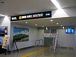 Kitakyushu Airport International Arrival Gate.jpg
