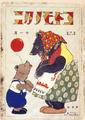 Kodomonokuni cover 1925-11.png