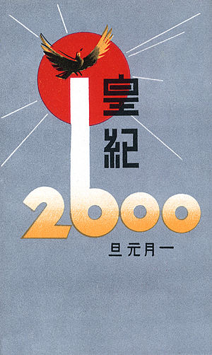 Statism in Shōwa Japan - New Year's Day postcard from 1940 celebrating the 2600th anniversary of the mythical foundation of the empire by Emperor Jimmu.