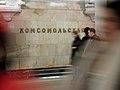 Komsomolskaya-koltsevaya (Комсомольская-кольцевая) (5226457338).jpg